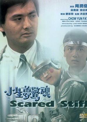 Xiao sheng meng jing hun
