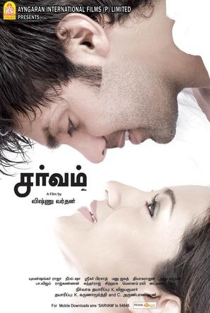 Sarvam - Indian Movie Poster (thumbnail)