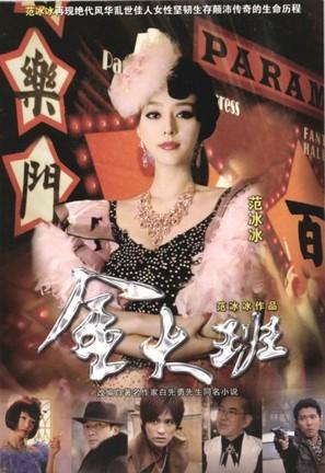 """Jin Da Ban"" - Chinese Movie Poster (thumbnail)"