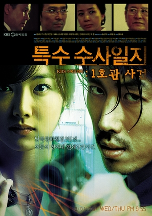 """""""Special Crime Investigation"""" - South Korean Movie Poster (thumbnail)"""