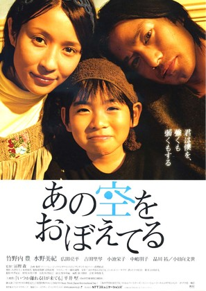 Ano sora wo oboeteru - Japanese Movie Poster (thumbnail)