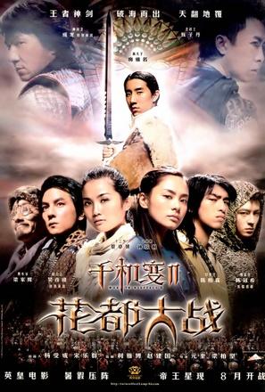 The Twins Effect 2 - Hong Kong Movie Poster (thumbnail)