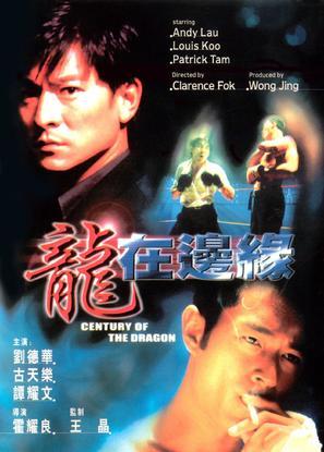 Long zai bian yuan - Hong Kong Movie Poster (thumbnail)