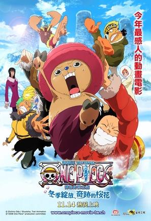 One piece: Episodo obu choppa + Fuyu ni saku, kiseki no sakura