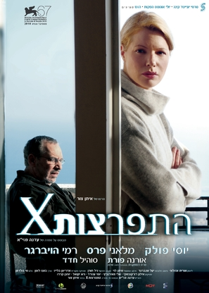 Hitpartzut X - Israeli Movie Poster (thumbnail)