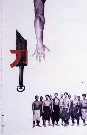 Dao - Hong Kong Movie Poster (thumbnail)