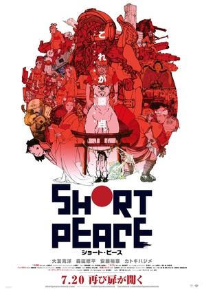Short Peace - Japanese Movie Poster (thumbnail)