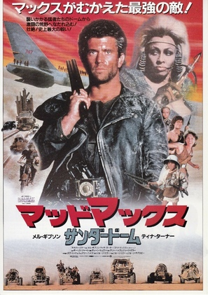 Mad Max Beyond Thunderdome - Japanese Movie Poster (thumbnail)