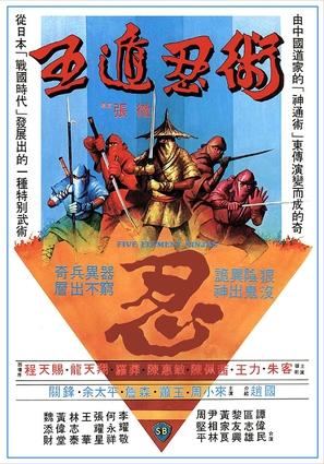 Ren zhe wu di - Hong Kong Movie Poster (thumbnail)