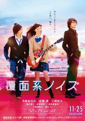 Fukumen-kei Noise - Japanese Movie Poster (thumbnail)