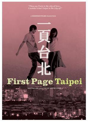Au revoir Taipei - Taiwanese Movie Poster (thumbnail)