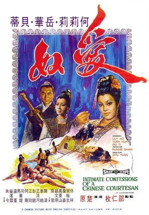 Ai nu - Hong Kong Movie Poster (thumbnail)
