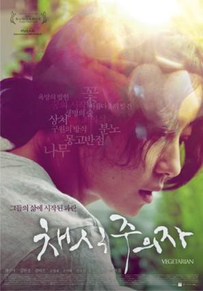 Chaesikjuuija - South Korean Movie Poster (thumbnail)