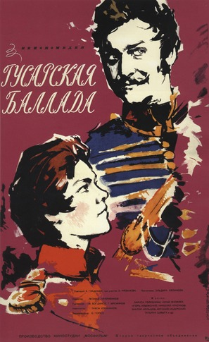 Gusarskaya ballada - Russian Movie Poster (thumbnail)