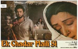 Ek Chadar Maili Si - Indian Movie Poster (thumbnail)