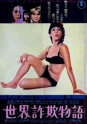 Plus belles escroqueries du monde, Les - Japanese Movie Poster (thumbnail)