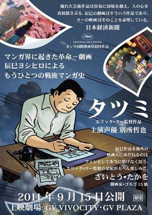 Tatsumi - Japanese Movie Poster (thumbnail)