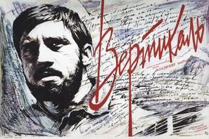 Vertikal - Russian Movie Poster (thumbnail)