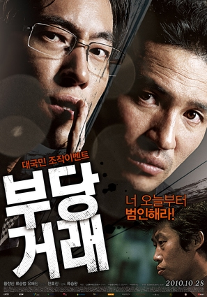 Bu-dang-geo-rae - South Korean Movie Poster (thumbnail)