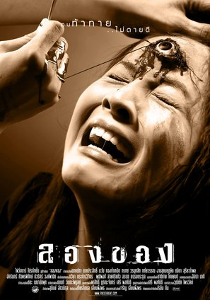 Long khong - Thai Movie Poster (thumbnail)
