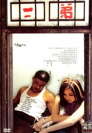 Er di - Chinese DVD cover (thumbnail)