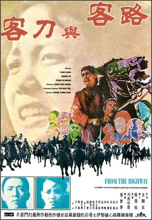Lu ke yu dao ke - Hong Kong Movie Poster (thumbnail)