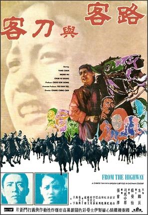 Lu ke yu dao ke - Hong Kong Movie Poster (thumbnail)