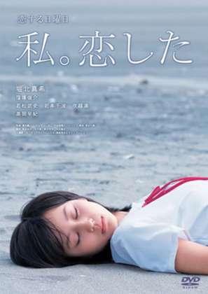 Koi suru nichiyobi watashi. Koishita - Japanese Movie Poster (thumbnail)