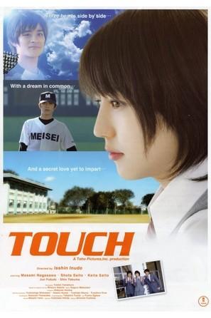 Tatchi - poster (thumbnail)