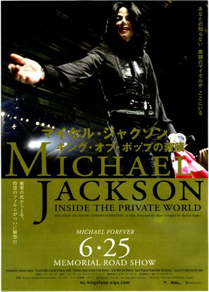 Michael Jackson Commemorated - Japanese Movie Poster (thumbnail)