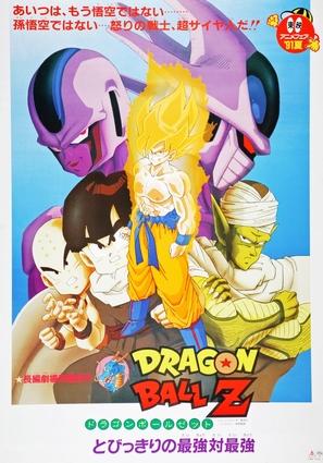 Doragon bôru Z 5: Tobikkiri no saikyô tai saikyô - Japanese Movie Poster (thumbnail)