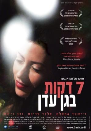 Sheva dakot be gan eden - Israeli Movie Poster (thumbnail)