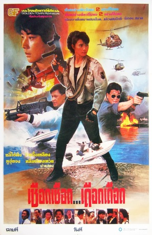 Lie mo qun ying - Thai Movie Poster (thumbnail)