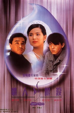 Qing ren de yan lei - Hong Kong Movie Poster (thumbnail)