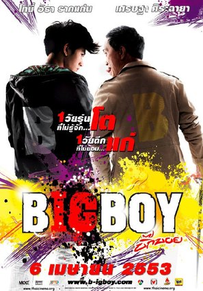 Big Boy - Thai Movie Poster (thumbnail)