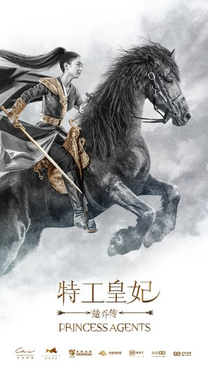 """Chu Qiao zhuan"" - Chinese Movie Poster (thumbnail)"