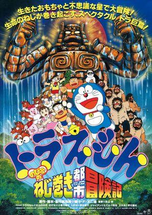 Doraemon: Nobita no Neji maki shitî Bôkenki