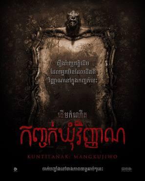 Landung Simatupang Movie Posters