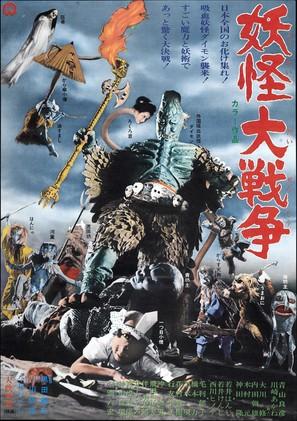Yôkai daisensô - Japanese Movie Poster (thumbnail)