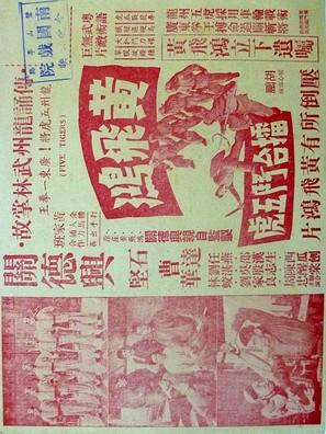 Huang Fei-hong lei tai dou san hu