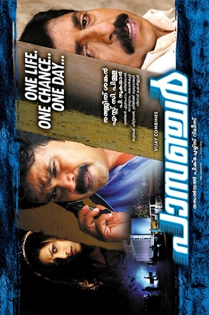 Passenger - Indian Movie Poster (thumbnail)