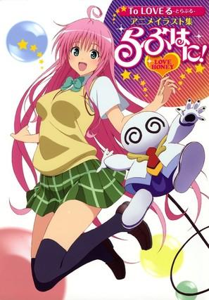 """Toraburu"" - Japanese Movie Poster (thumbnail)"