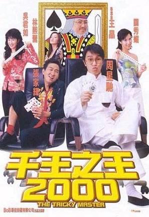 Chin wong ji wong 2000 - Hong Kong Movie Poster (thumbnail)