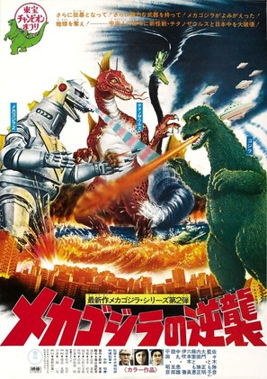 Mekagojira no gyakushu - Japanese Movie Poster (thumbnail)