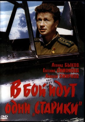 V boy idut odni stariki - Russian Movie Cover (thumbnail)