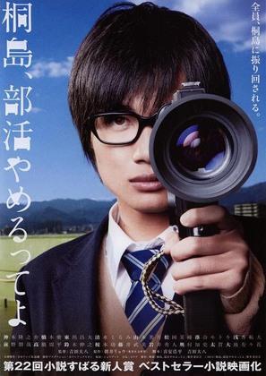 Kirishima, Bukatsu Yamerutteyo - Japanese Movie Poster (thumbnail)