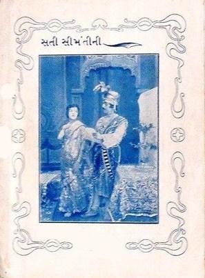 Sati Simantini - Indian poster (thumbnail)