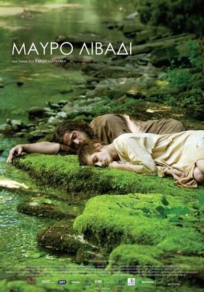 Mavro livadi - Greek Movie Poster (thumbnail)