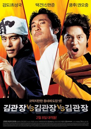 Kim-gwanjang dae Kim-gwanjang dae Kim-gwanjang - South Korean poster (thumbnail)