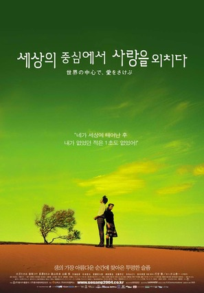 """Sekai no chûshin de, ai wo sakebu"" - South Korean Movie Poster (thumbnail)"